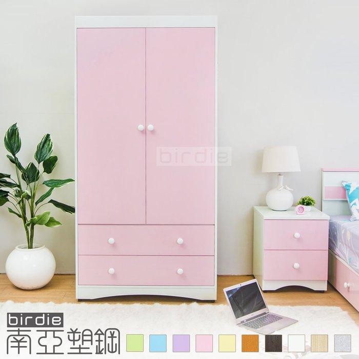 【Birdie南亞塑鋼】獨家兒童家具系列 3.1尺二門二抽塑鋼衣櫃 (17G7SP06384171)