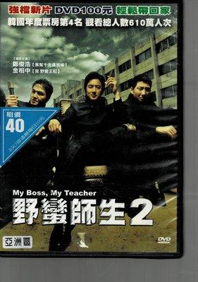 *老闆跑路* 《野蠻師生2 》 DVD二手片,下標即賣,請讀關於我