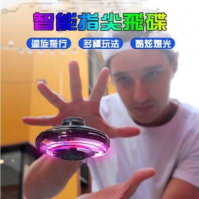 「歐拉亞」台灣出貨 升級版 飛行陀螺 指尖陀螺 指尖飛碟 陀螺飛行器 無人機 玩具UFO599