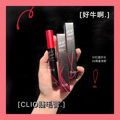 Qte日韓正品彩妝【免運】Clio/珂萊歐Kill Lash紅蓋黑管睫毛膏 纖長持久