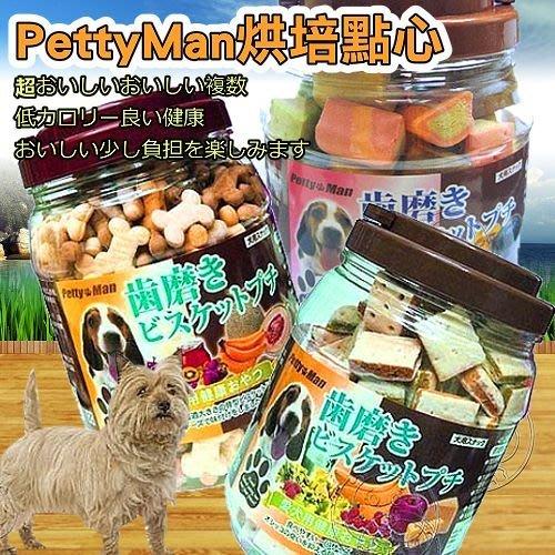 【??培菓寵物48H出貨??】PettyMan家庭號烘培點心 (3種口味)500g/桶 特價149元(自取不打折