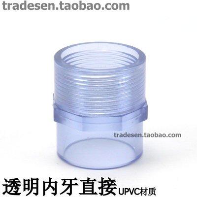 愛轉角#國標 透明PVC內牙直接 UPVC內絲接頭 塑料透明內螺紋接頭#優選材料 #貨真價實 #規格齊全