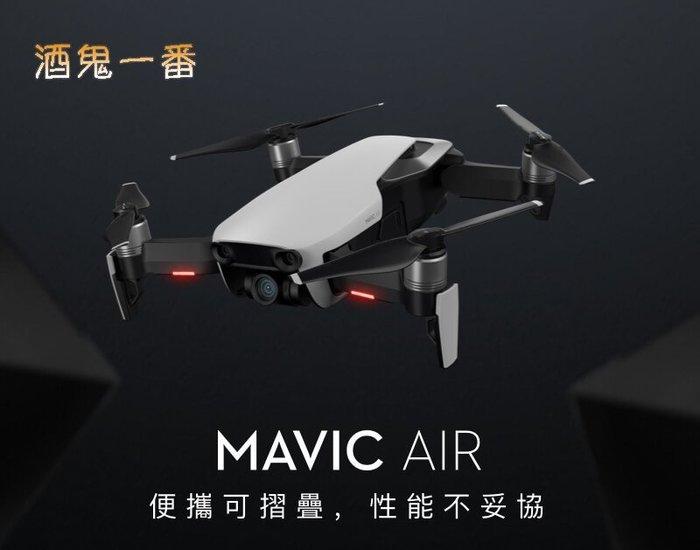 【酒鬼一番】DJI Mavic Air 大疆 空拍機 無人機 4K 最小折疊 [標準版] 現金價
