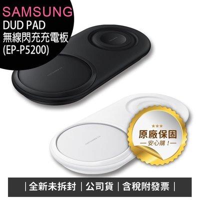 《公司貨含稅》SAMSUNG DUD PAD (EP-P5200) 無線閃充充電板(雙座充)~售完為止