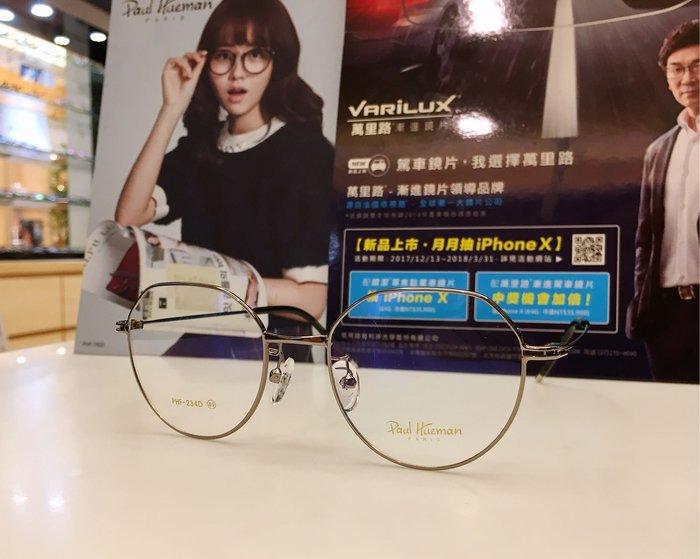 Paul Hueman 韓國熱銷品牌 英倫街頭時尚 槍色多邊形金屬細邊眼鏡 時尚百搭 前衛復古 PHF234D 234