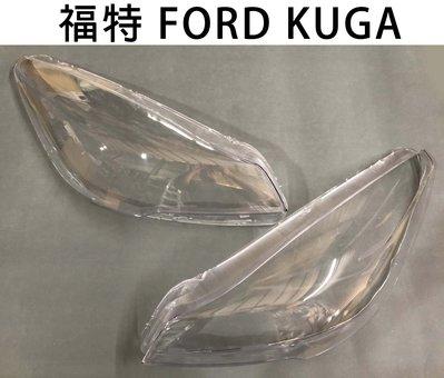 FORD福特汽車專用大燈燈殼 燈罩福特 FORD KUGA 13-16年適用 車款皆可詢問