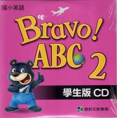 康軒版英語課本Bravo!ABC學生用聽力CD第2冊