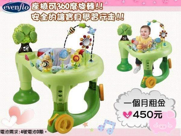 °✿豬腳印玩具出租✿°Evenflo花園主題學步遊戲站(3)~預約05/22