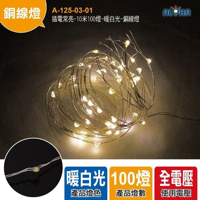 阿囉哈LED大賣場 led線燈【A-125-03-01】插電常亮-10米100燈-暖白-銅線燈 網美打卡牆 DIY燈條