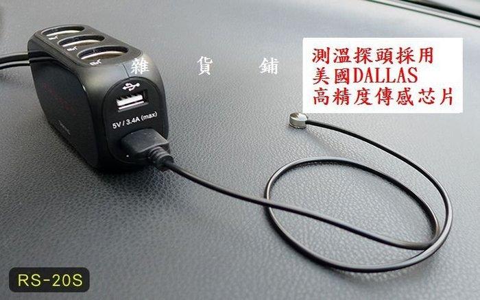 【雜貨鋪】韓國 RHUNDO USB 溫度感知器 測溫頭 感溫棒 RS-20S