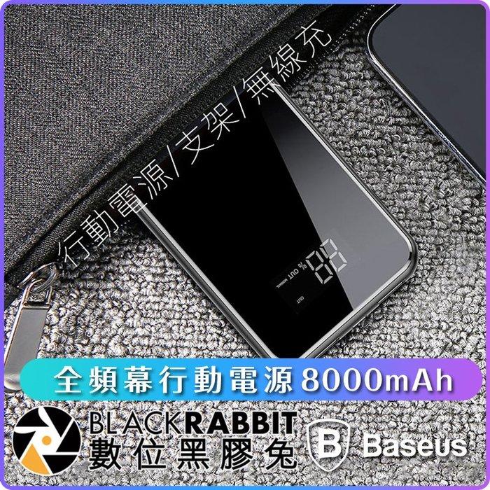 數位黑膠兔【Baseus 倍思 全面 支架 無線充 行動電源 8000mAh】全頻幕 手機 5V 1A 充電 行動充