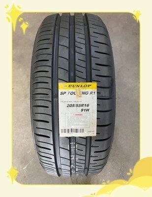 【樹林輪胎】R1 205/55-16 91H 登祿普輪胎