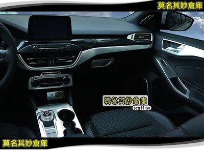 莫名其妙倉庫【4S130 ABS消光銀內裝套餐(13樣)】19年福特Focus Mk4全車內裝ABS鍍鉻亞光飾板