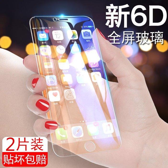 i8plus保護貼手機飾品Apple螢幕保護iphone6s鋼化玻璃膜蘋果i7plus透明i8全包抗藍光高清全屏覆蓋貼膜