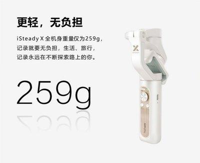 ☆大A貨☆ 預購 浩瀚Hohem iSTEADY X 三軸手機穩定器 自拍 攝影周邊 黑/白