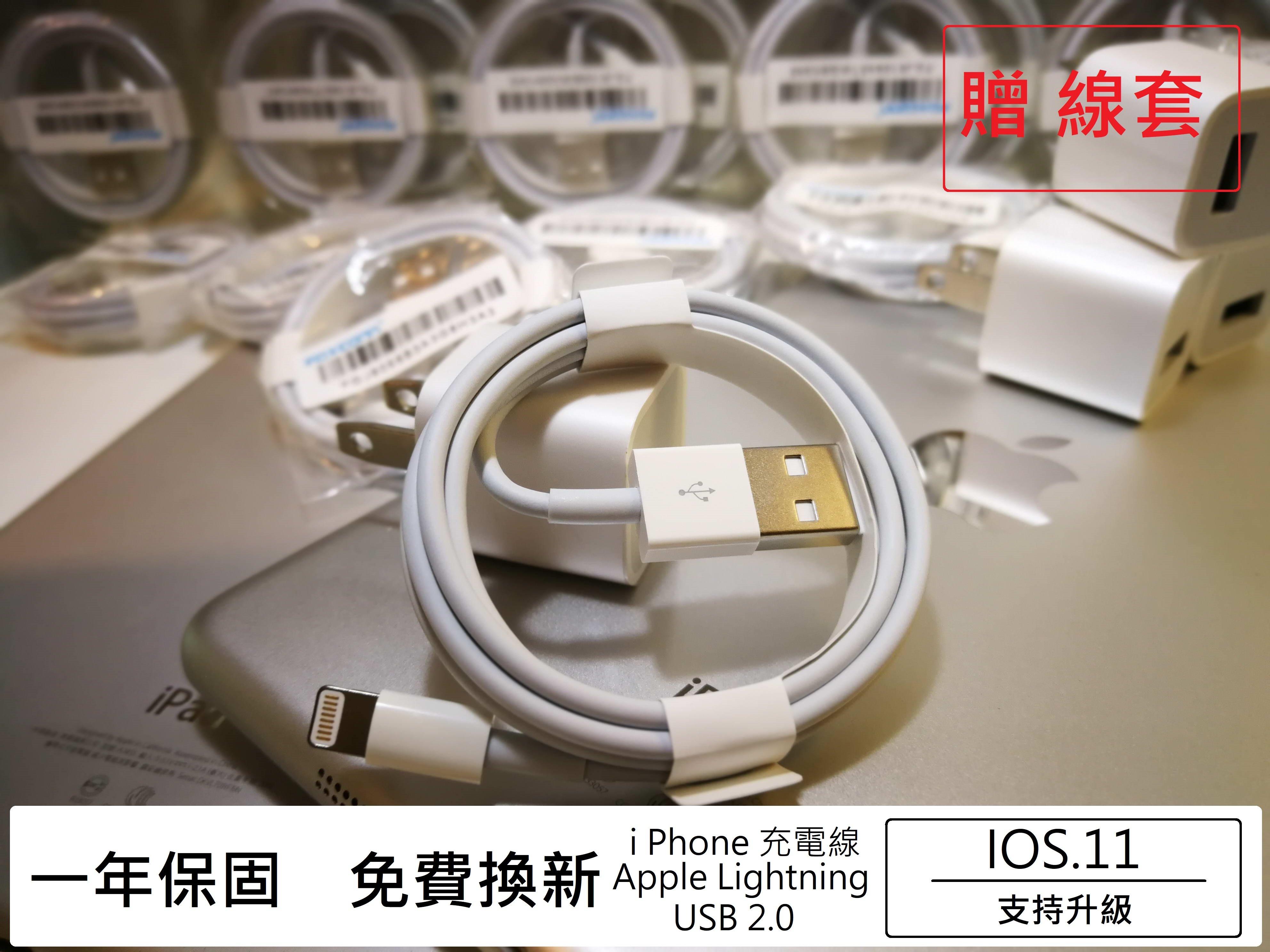 iPhone充電傳輸線(1M)特價中