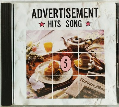 ADVERTISEMENT HITS SONG(5) - 歌詞 無IFPI
