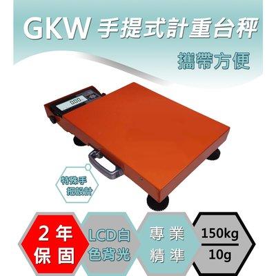 磅秤、電子秤、GKW - 150kg 手提式計重台秤 (台面尺寸30x40cm)保固兩年 -【Dr.秤】