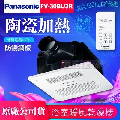 現貨附發票 Panasonic 國際牌 FV-30BU3R / FV-30BU3W 多功能暖風機 陶瓷加熱 無線遙控