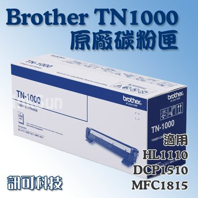 板橋訊可-Brother TN1000...