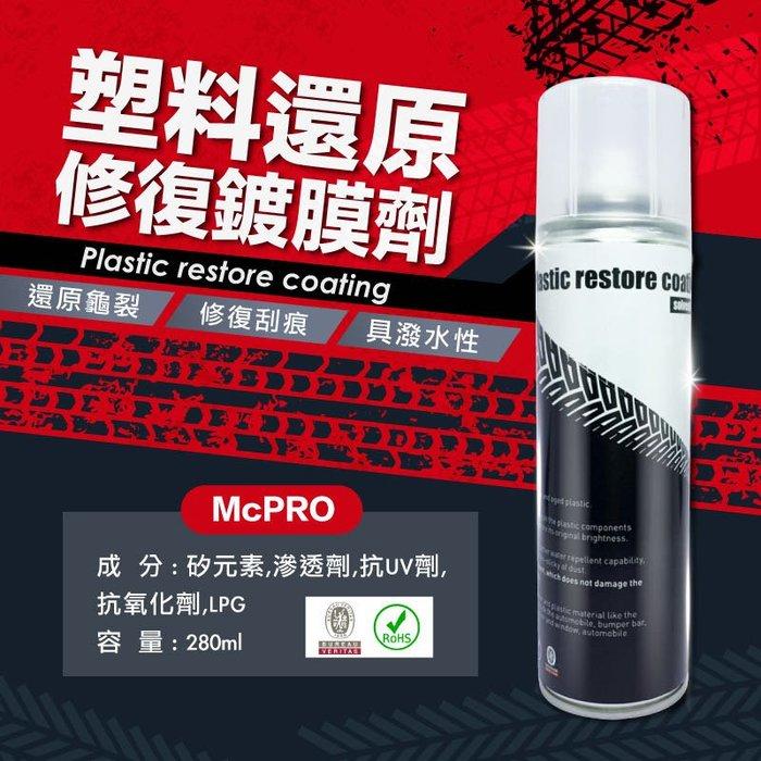 McPRO 塑料還原修復鍍膜劑