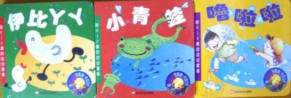 【文萱書城】信誼特價0-3歲幼幼童謠--嚕啦啦+伊比ㄚㄚ+小青蛙(3本合售,附CD含卡拉OK)