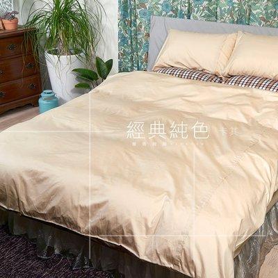 《40支紗》雙人床包/被套/枕套/4件式【卡其】經典純色 100%精梳棉-麗塔寢飾-