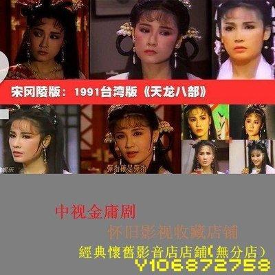 5DVD中視武俠1991國語【 天龍八部】宋岡陵、關禮杰、惠天賜 收藏