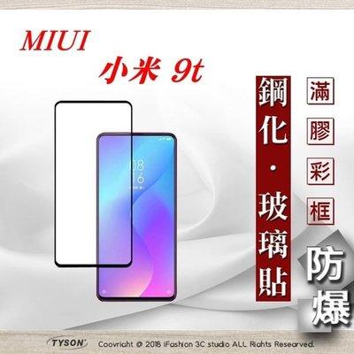 【現貨】MIUI 小米 9t 2.5D滿版滿膠 彩框鋼化玻璃保護貼 9H