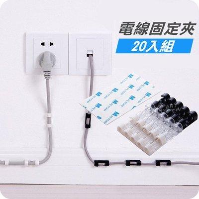 【媽媽倉庫】電線固定夾釦 電線整理固定夾 20入組 整理電線 自黏式