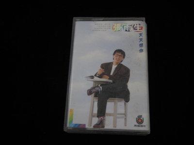 【阿輝の古物】錄音帶/卡帶_張雨生 天天想你_#A6_1元起標無底價
