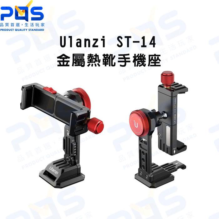 Ulanzi ST-14 金屬熱靴手機座 手機夾 可橫豎拍 多角度拍攝 手機周邊 台南PQS