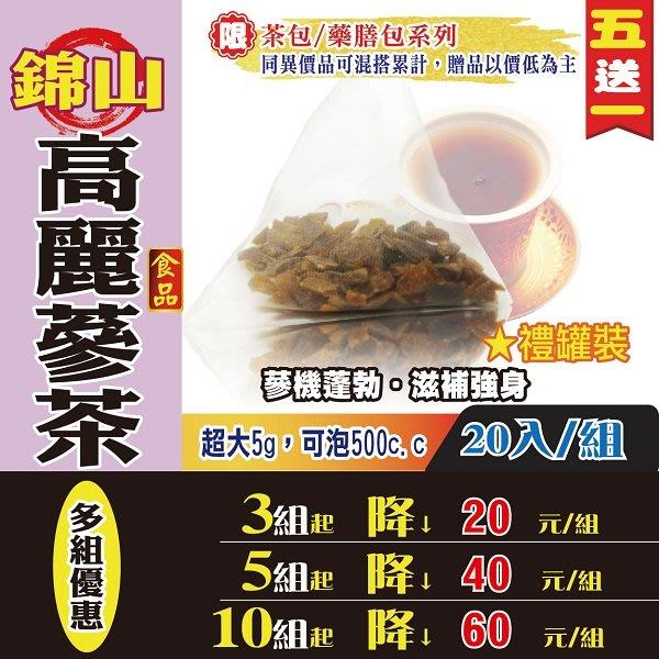 【韓國高麗蔘茶✔20入/罐】買5送1║紅棗 枸杞 韓國人參茶 人蔘茶║滋補調養 補氣養生茶飲 隨身茶包 沖泡茶包