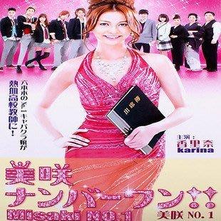 老店新開!日劇《美咲NO.1/六本木鮮師》香里奈 田中圭 清晰版DVD 競標價=結標價