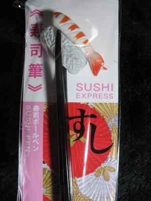爭鮮 - 蝦 壽司筆 - 全新 - 151元起標     福氣哥的尋寶屋