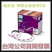 咪咪3C 台北開發票台灣公司貨 飛利浦 Philips Wi-Fi WiZ 智慧照明 2M全彩燈帶 (PW001)可延伸
