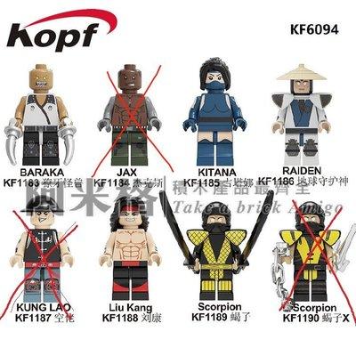 阿米格Amigo│KF6094* 一套5款 真人快打 Mortal Kombat 遊戲 積木 第三方人偶非樂高但相容袋裝