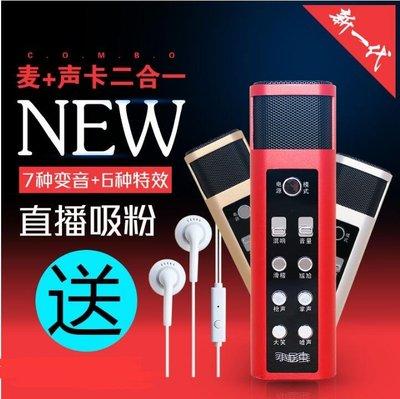小屁蟲X8 手機麥克風電腦錄音蘋果安卓麥克風全民k歌變音小話筒【我愛買大團購】
