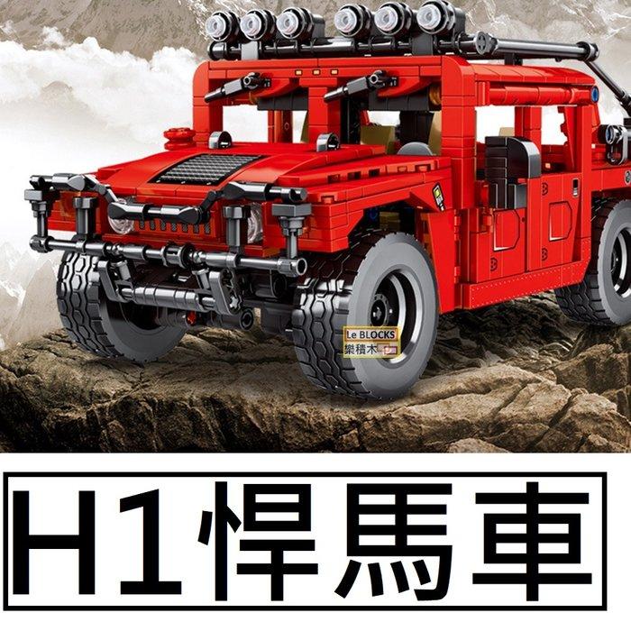 樂積木【預購】第三方 高質感 H1 悍馬車 紅色 非樂高 LEGO相容 美軍 戰爭 警察 軍事 反恐 FBI 特勤 古笛
