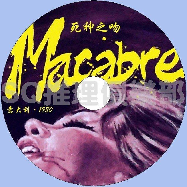 老店新開!推理劇集 1980年意大利經典犯罪驚悚片DVD:死神之吻 Macabre【中文字幕】 DVD