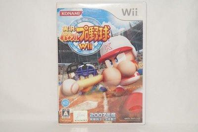 日版 Wii 實況野球 Wii
