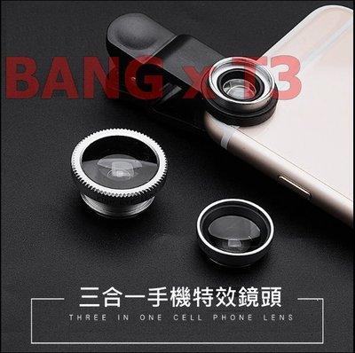BANG◎三合一手機特效鏡頭 廣角鏡頭 微距 魚眼鏡頭 鏡頭 魚眼 廣角 自拍神器 組合式 更換式【HY12】