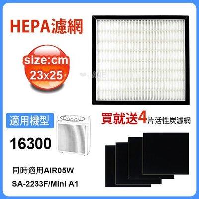 適用Honeywell空氣清淨機 16300 機型 HEPA濾心 送4片加強型活性碳濾網