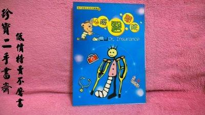 【珍寶二手書齋FA94】《DR.INSURANCE:保險醫學院》ISBN:9578910525│平安│保險專家學者合