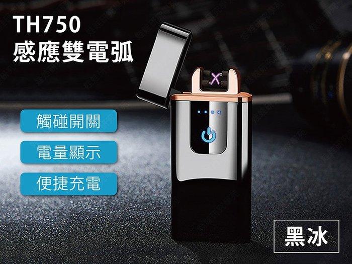 ㊣娃娃研究學苑㊣TH750雙電弧打火機(黑冰) 感應式 防風 墊子打火機 電量顯示(SC393-1)