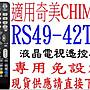 全新RS49-42TT奇美CHIMEI液晶電視遙控器免設定適用 TL-42LV700D TL-55LV700D 78