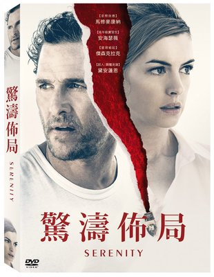 [DVD] - 驚濤佈局 SERENITY ( 台聖正版 ) - 預計7/19發行