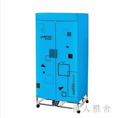 220v 烘乾機烘干機衣服風干器烘衣物家用轟供乾拱吹哄洪衣柜干衣機zzy4573