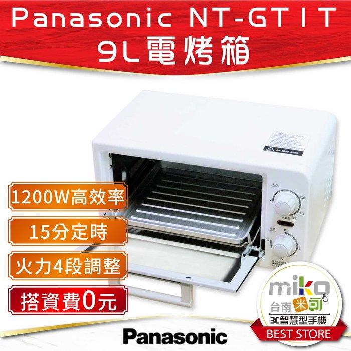 【五甲MIKO米可手機館】Panasonic 國際牌 1200W 電烤箱 NT-GT1T 四段火力調整 不沾黏