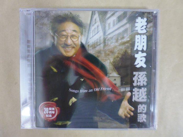 明星錄*2001年孫越的歌專輯CD.全新未拆(受洗20週年紀念)(m18)